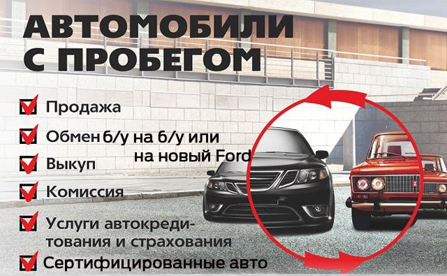 Автосалоны в москве по продаже автомобилей с пробегом автосалон на москва м славянский бульвар барвихинская 9